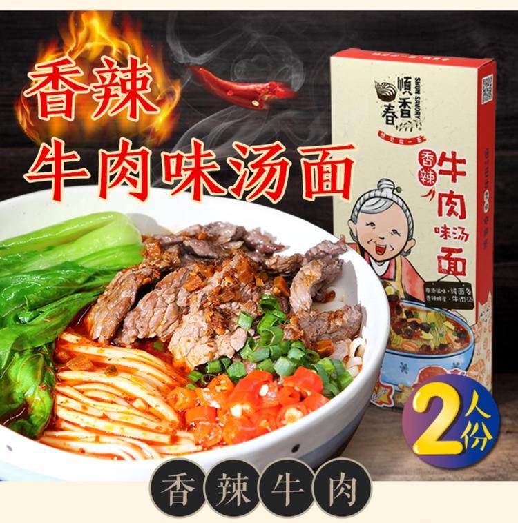顺香春美味速食方便汤面速食面条速食挂面劲道香辣牛肉味汤面320g