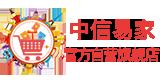 中信易家官方自营旗舰店
