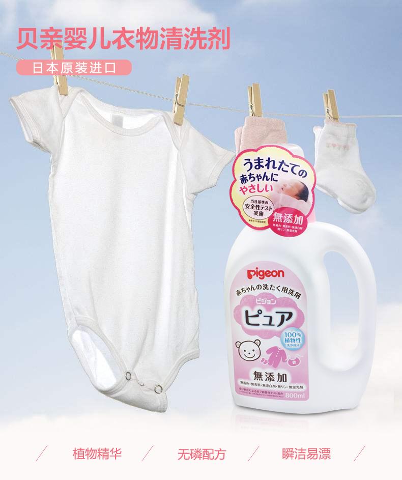 贝亲Pigeon 婴儿专用洗衣液 (粉)800ML
