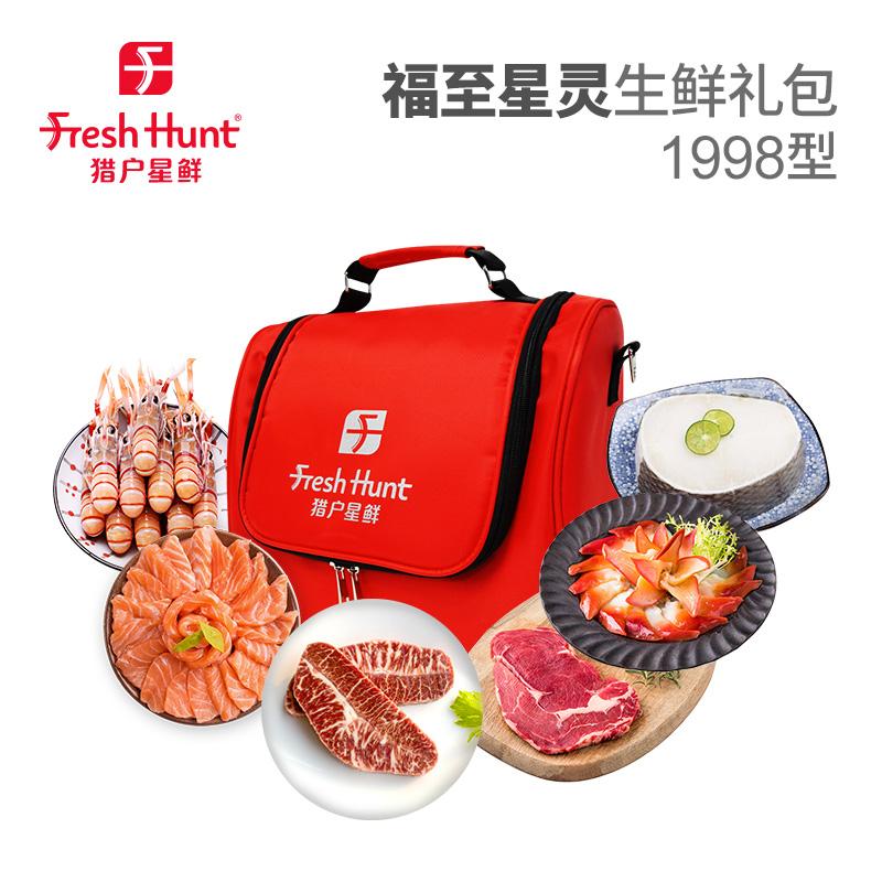"""进口海鲜生鲜  大礼包-福至""""星""""灵-1998"""