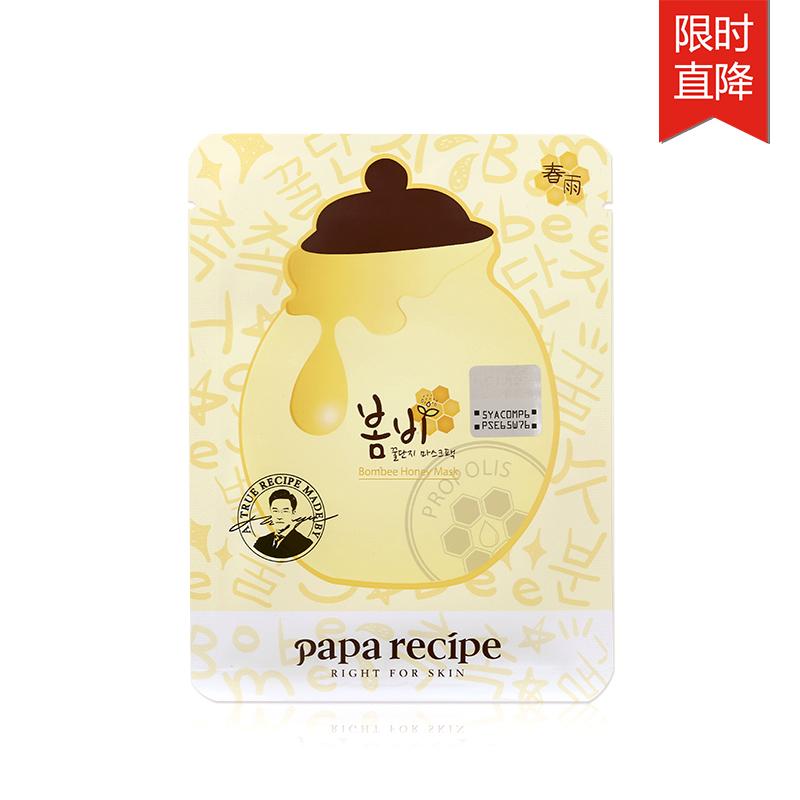 春雨蜂蜜面膜10片/盒