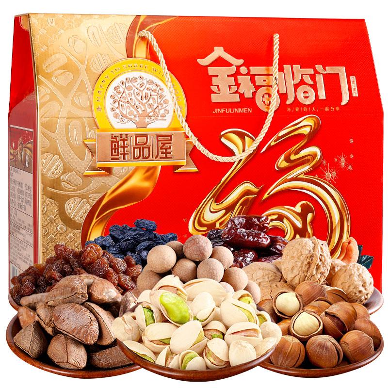 鲜品屋 金福临门坚果礼盒2300g 春节年货干果大礼包 零食组合