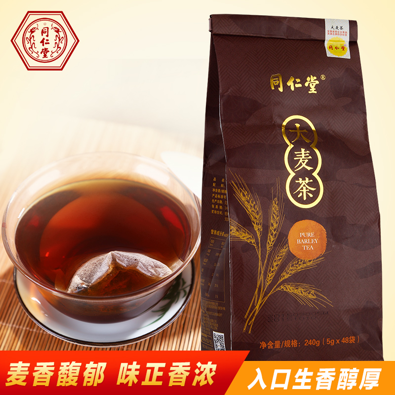 同仁堂花草茶·大麦茶240g 麦香浓郁 独立小包装