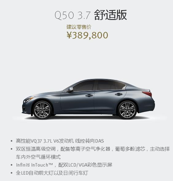 英菲尼迪Q50 3.7 舒适