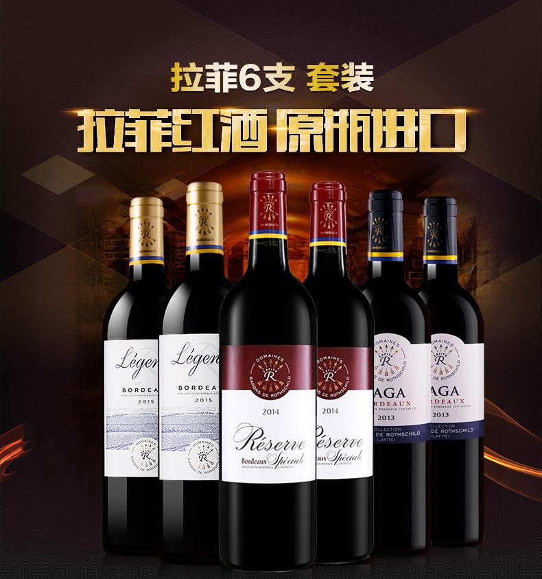 拉菲传奇+拉菲传说+拉菲珍藏6瓶组合装