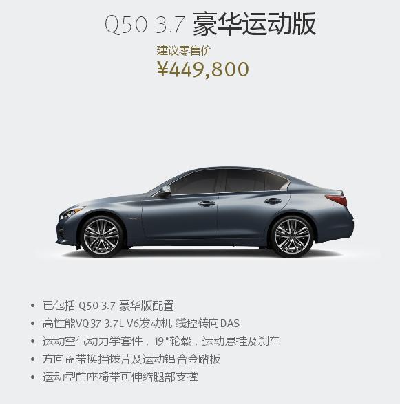 英菲尼迪Q50 3.7 豪华运动