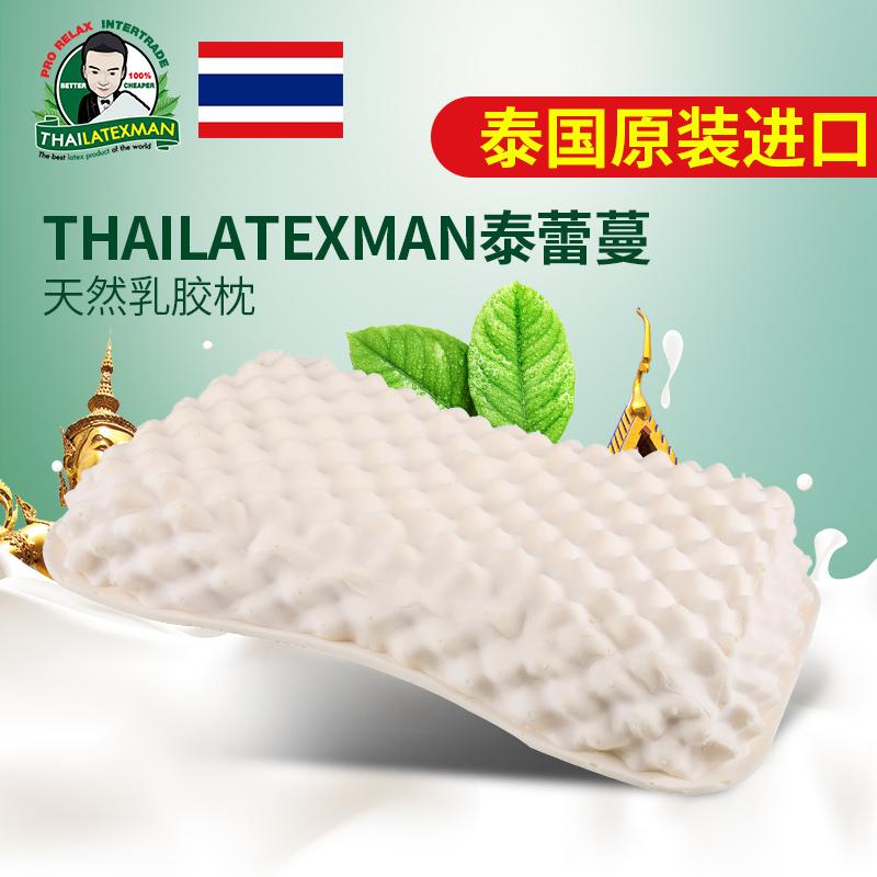 Thailatexman泰蕾蔓泰国天然乳胶枕头按摩榴莲枕美容按摩枕