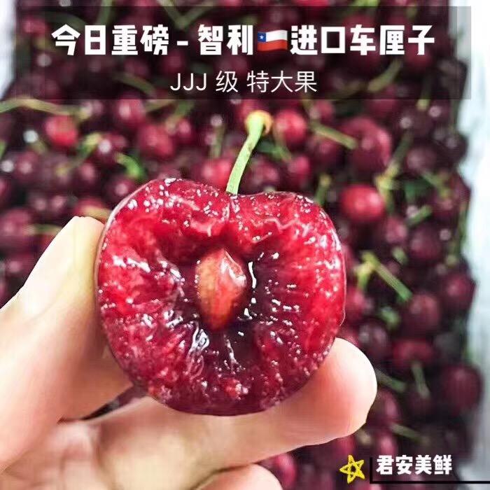 【现货】智利进口车厘子大樱桃 JJJ级大果 果径30-34mm 5斤装