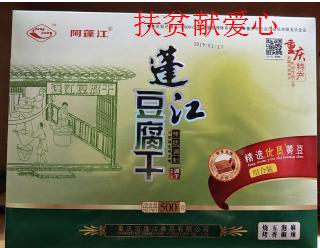 蓬江豆腐干