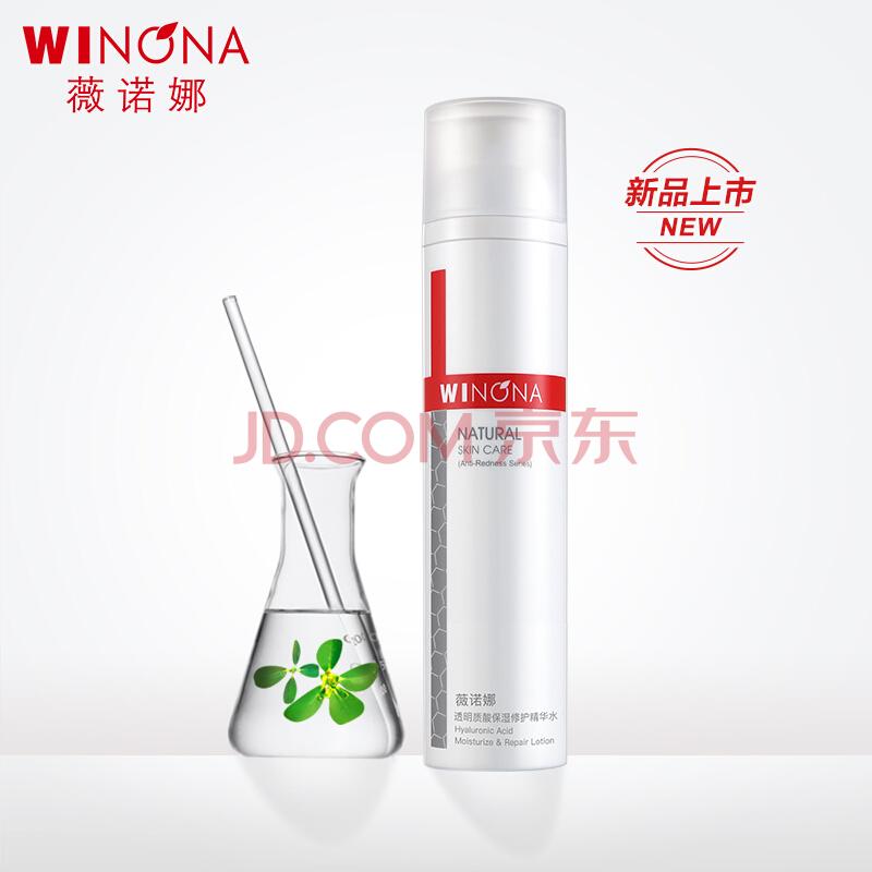 薇诺娜120ml透明质酸保湿修护精华水(爽肤水化妆水保湿水精华水 补水保湿 舒缓修护 护肤品),薇诺娜(WINONA)