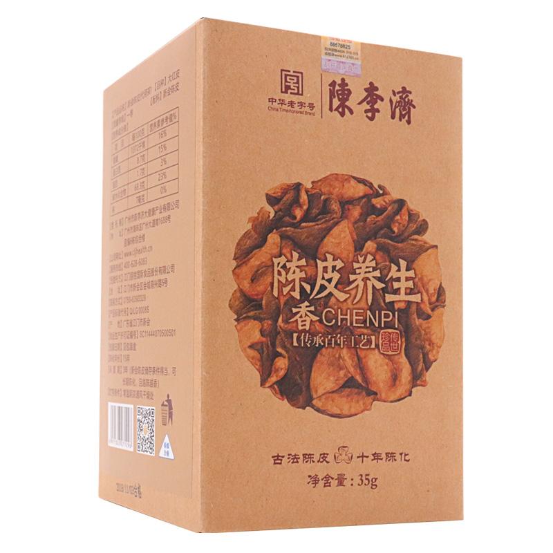 陳李濟 正宗十年陳皮瓶裝35g 百年經典