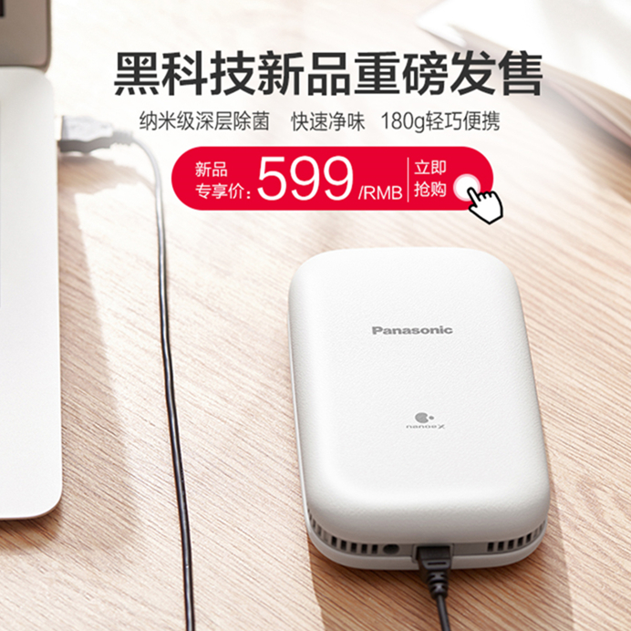 【新品发售】松下 除菌净味器MS-E10 便携家用迷你消毒机 衣物消毒杀菌抑螨除异味