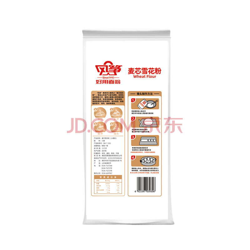 风筝 麦芯雪花粉 2.6kg 馒头/包子/面条 家用面粉,风筝