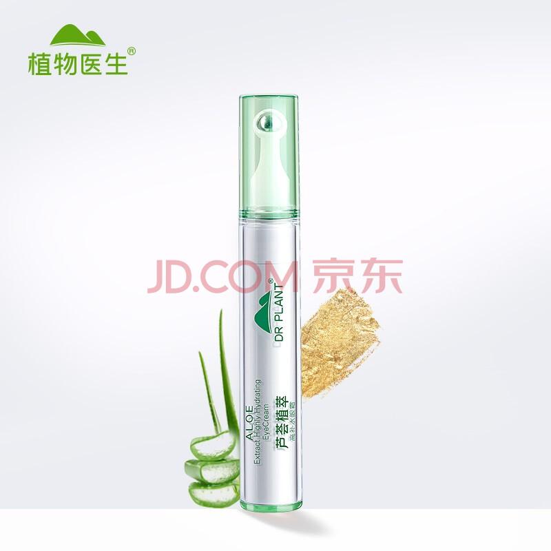 植物医生 芦荟植萃高补水眼霜 15g(淡化细纹、保湿紧致),植物医生(Dr.Plant)