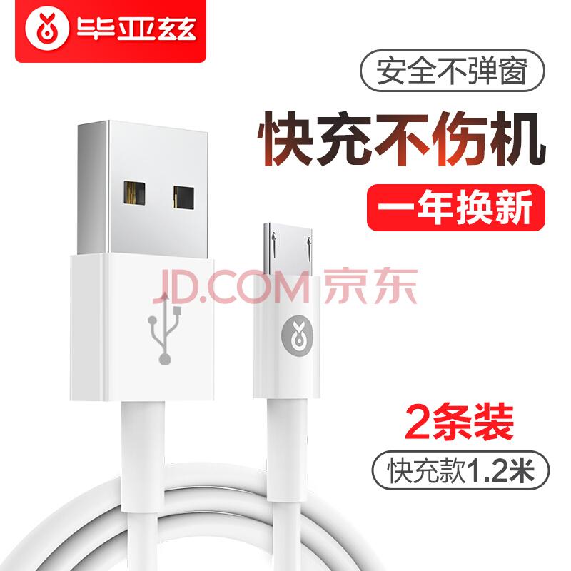 毕亚兹 安卓数据线 手机充电器线 2A快充Micro USB线1.2米【2条装】华为小米vivo/oppo红米三星魅族 K5白,毕亚兹(BIAZE)