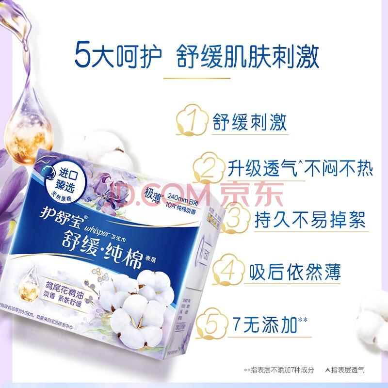 护舒宝(Whisper)日用 天然纯棉舒缓型卫生巾 240mm 10片(敏感肌使用),护舒宝