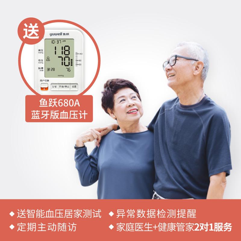 爱睿智高血压健康管理服务包(三个月)