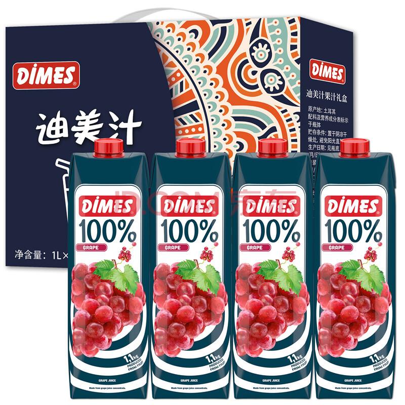 土耳其进口葡萄汁 迪美汁 100%纯果汁饮料大瓶整箱 天然无添加饮品 1L*4瓶礼盒装,迪美汁(DIMES)