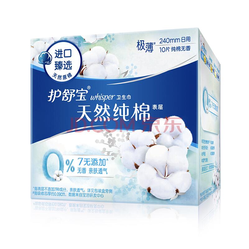 护舒宝(Whisper)日用 天然棉纯净无香型卫生巾 240mm 10片(敏感肌使用),护舒宝