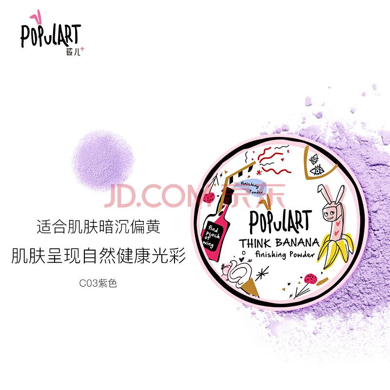 玻儿(populart)香蕉蜜粉C03紫色4g(散粉 养肤提亮 不脱妆 轻盈通透 定妆 控油),玻儿(populart)
