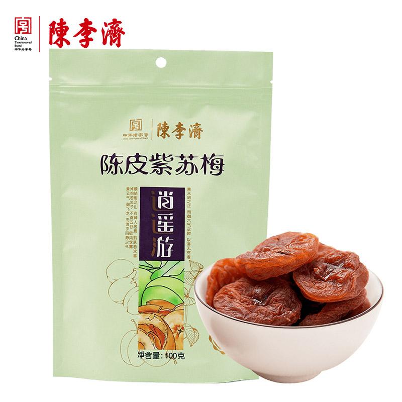 陳李濟陳皮紫蘇梅60g/100g 無核梅子梅干梅果酸梅餅休閑零食蜜餞果脯
