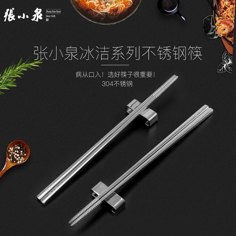 【中华老字号】张小泉冰洁304系列全不锈钢筷子礼盒装可高温消毒家用隔热防滑筷