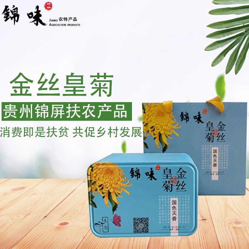 扶贫献爱心-金丝皇菊20朵/罐 2罐/礼盒