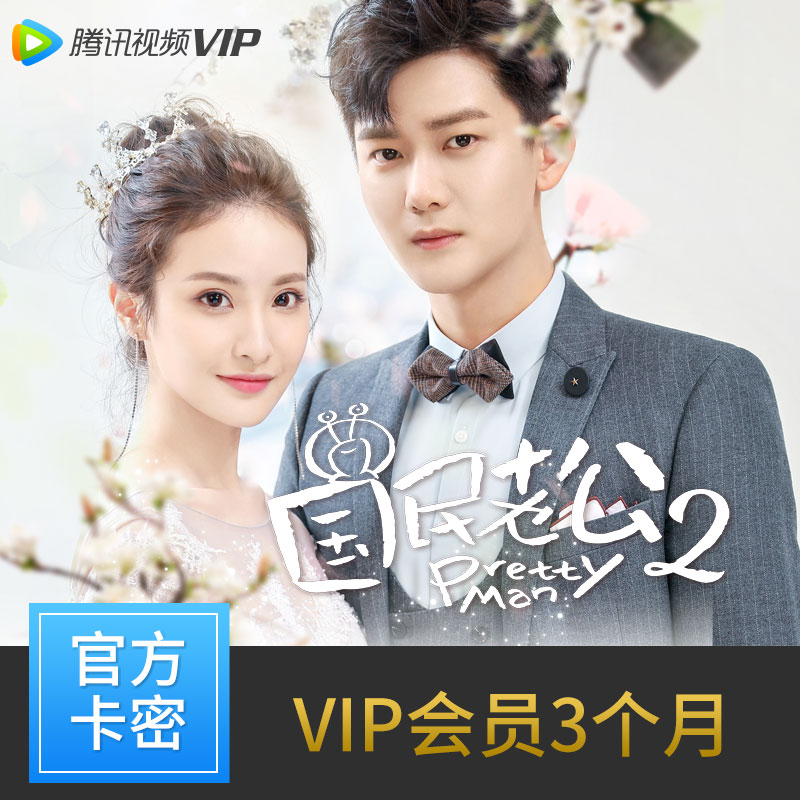 騰訊視頻VIP會員季卡卡密 3個月