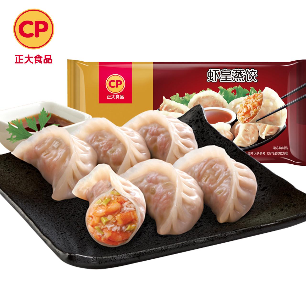 【正大食品】虾皇蒸饺400g/袋 微波即食早餐饺子煎饺