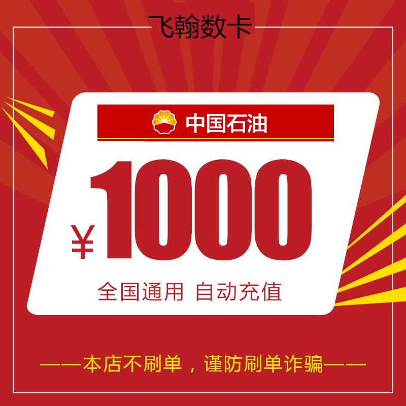中國石油加油卡慢充1000元 全國通用 0-48小時到賬