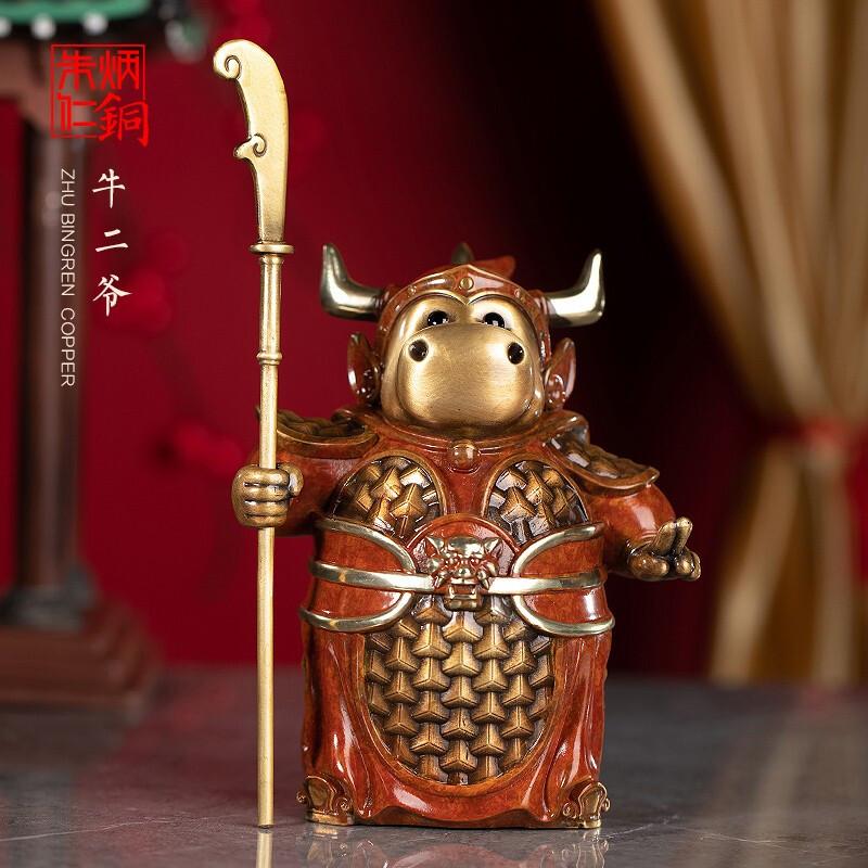 朱炳仁铜 牛二爷创意可爱生肖牛年吉祥摆件物家居装饰小摆件礼品 牛二爷