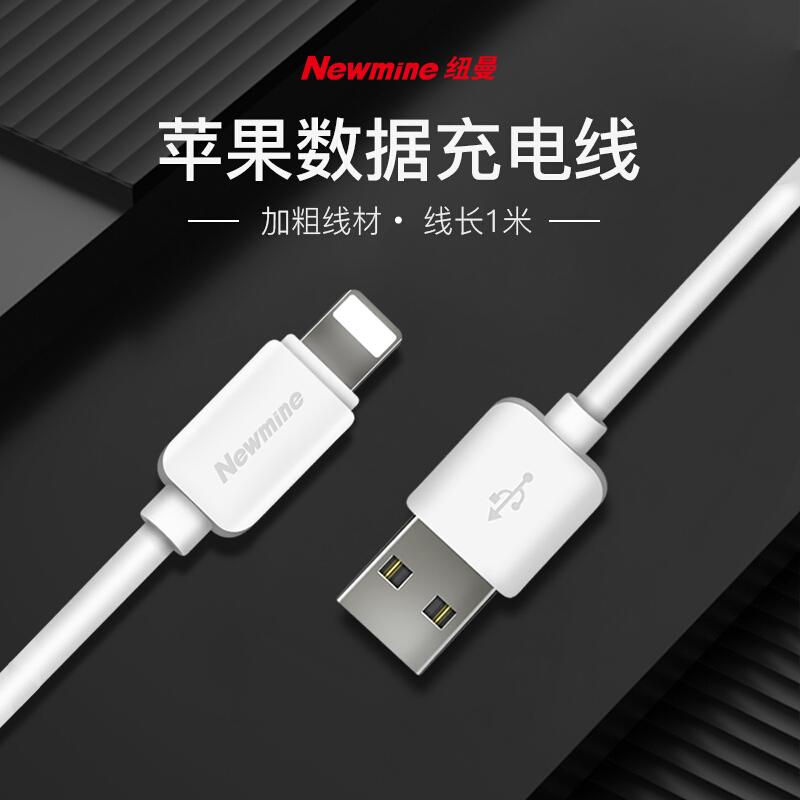 纽曼(Newmine)苹果数据线Xs Max/XR/X/8/7手机快充充电器线USB电源线 支持iphone5/6s/7Plus/ipad 1米 I701