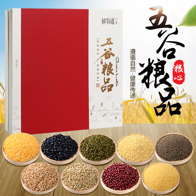 鮮物道有機雜糧禮盒裝五谷糧品3500g 紅豆 小米 綠豆 黑豆 黑米 玉米渣 胚芽米