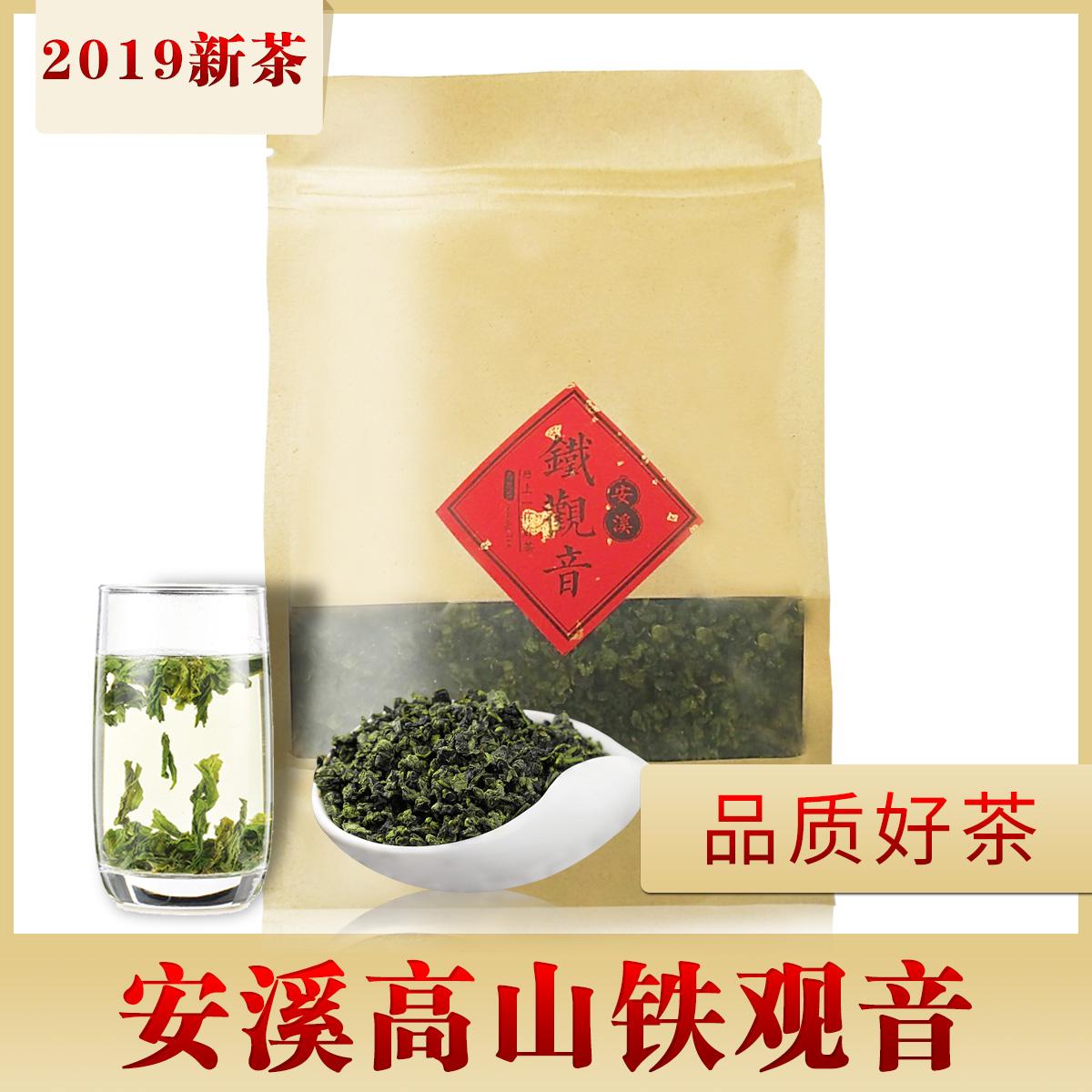 祺真 安溪鐵觀音125g 新茶嘗鮮 綠茶