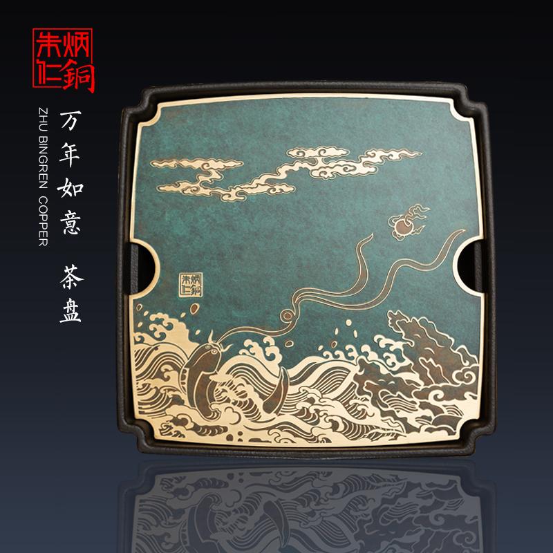朱炳仁铜 家用简约储水干泡台茶托沥水茶盘功夫茶具万年如意茶盘