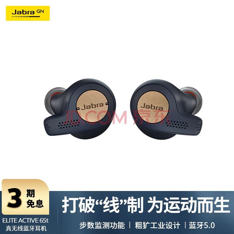 捷波朗(Jabra)Elite Active 65t真无线蓝牙耳机 运动监测防尘防水语音降噪耳机耳麦苹果安卓通用耳机蓝色,捷波朗(Jabra)