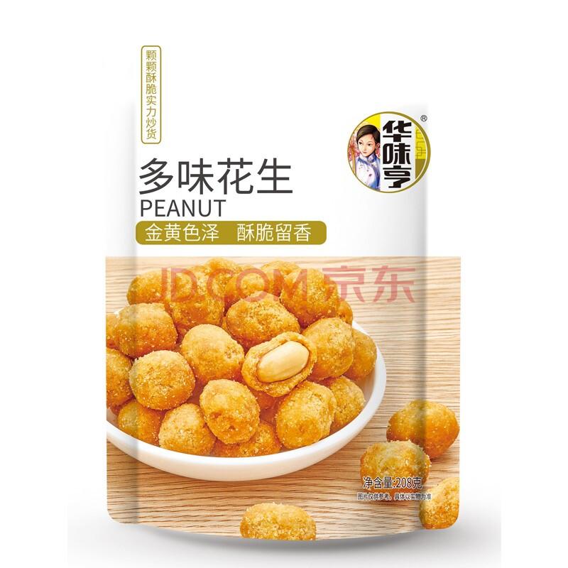 华味亨 坚果炒货 花生花生豆花生米 多味花生208g/袋零食品小吃,华味亨