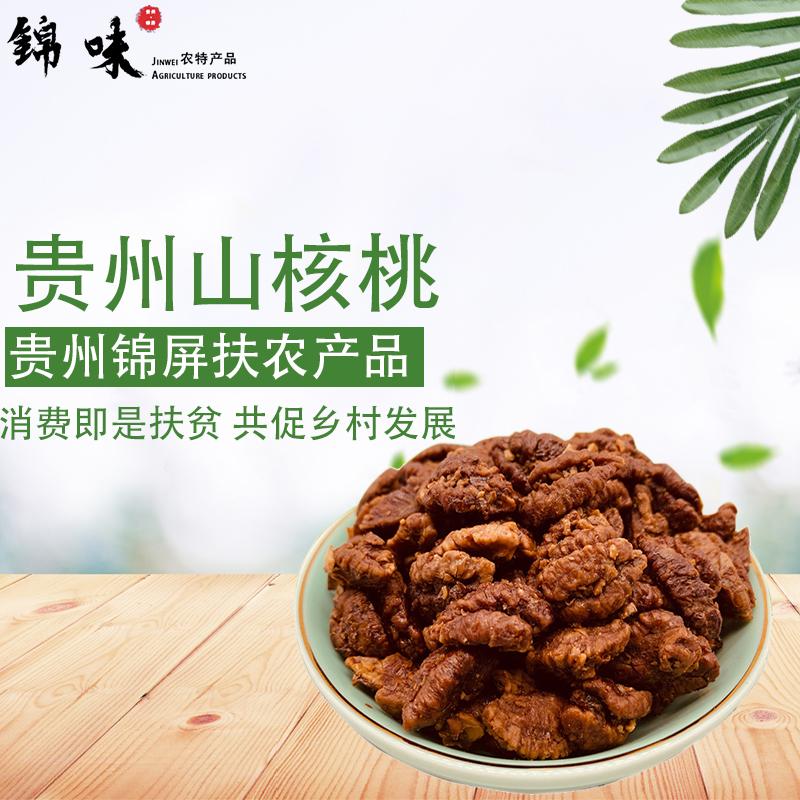 扶贫献爱心-野生山核桃仁约100g/罐