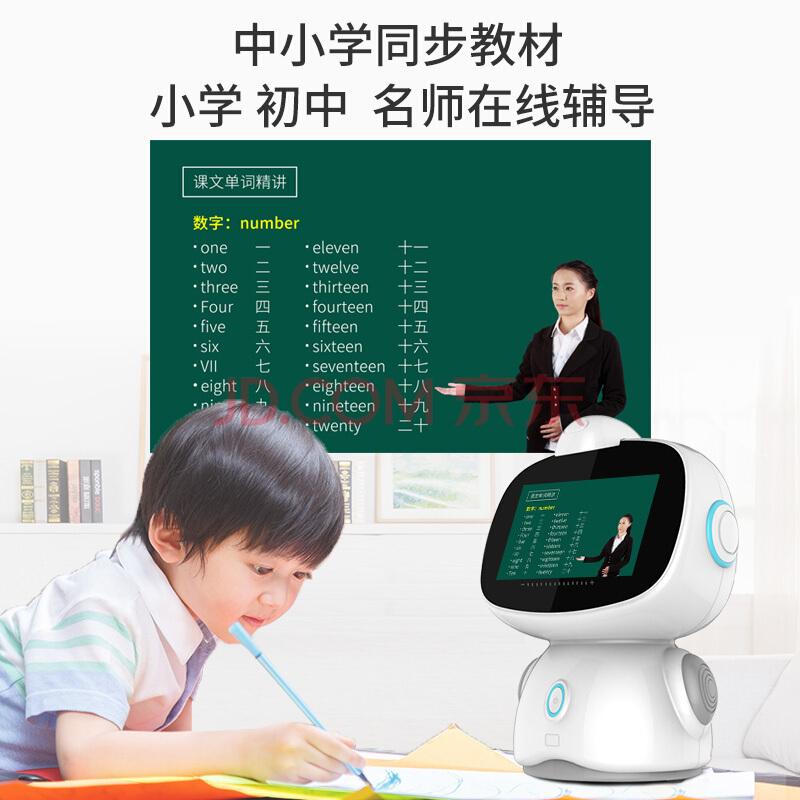 智力快车7英寸超清触屏ai人工智能机器人学习机3-6-12岁语音对话教学早教机器人教育儿童玩具,智力快车