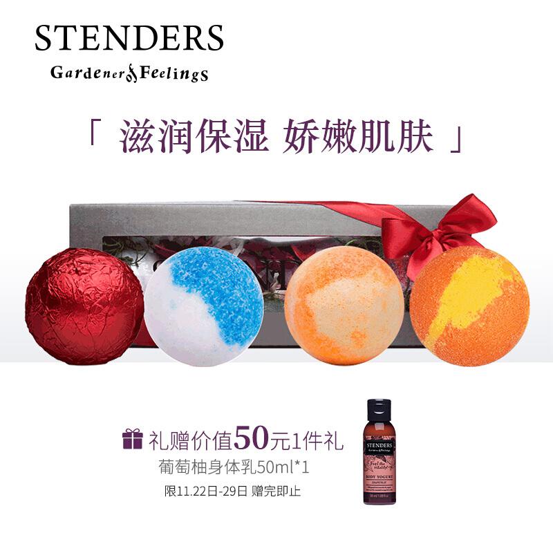 施丹兰(STENDERS)浴盐泡澡精油球套装 100g*4(滋润去角质 拉脱维亚进口)