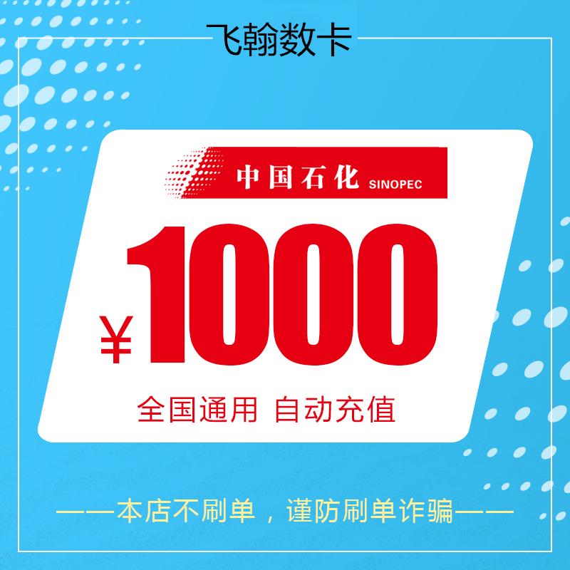 中國石化加油卡1000元 自動充值全國通用