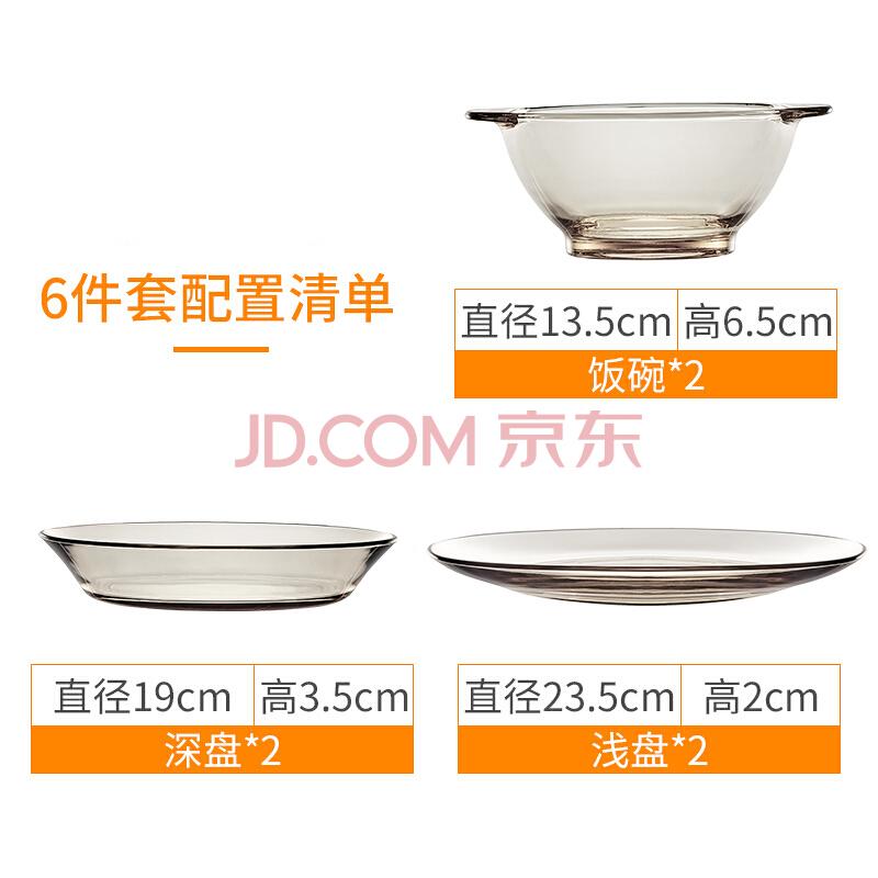 康宁 耐热玻璃碗碟盘餐具套装6件组 茶色家用耐高温CWA6A/CNJD,康宁(VISIONS)