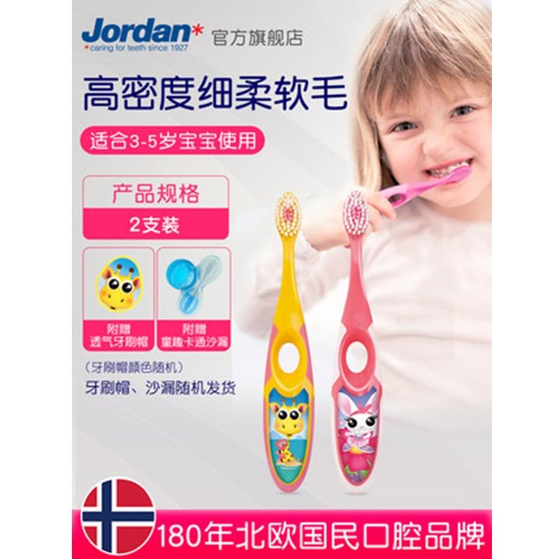 挪威Jordan婴幼儿童宝宝软毛牙刷3-5岁(Step2阶段)