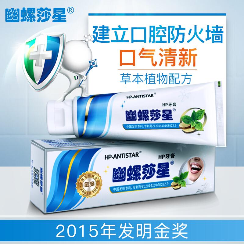 幽螺莎星HP牙膏口气清新口腔护理幽门螺杆菌 140g