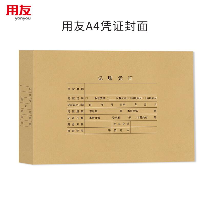 用友(UFIDA)A4凭证封面DX01036带脊背 25张/包 加厚木浆150g 298*212*30mm配套a4用友记账凭证纸费用报销单据