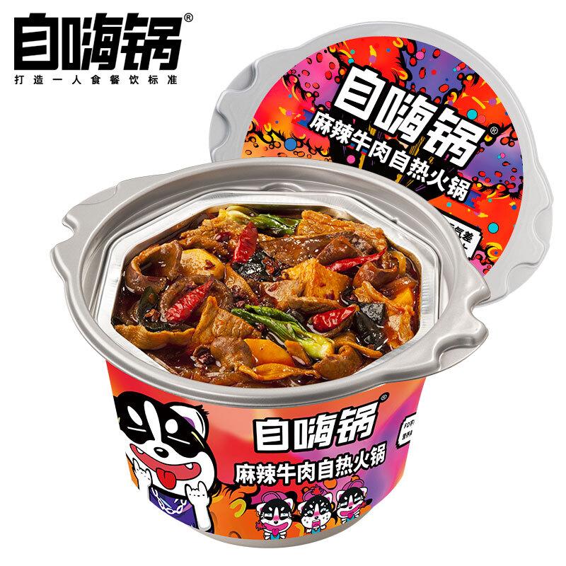自嗨锅 麻辣牛肉自热火锅 自煮自助懒人方便小火锅网红食品170g