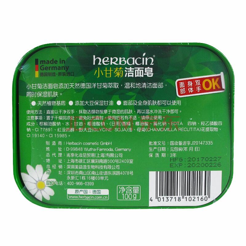 贺本清(Herbacin)德国小甘菊洁颜皂100g(清洁控油 补水保湿),贺本清(Herbacin)