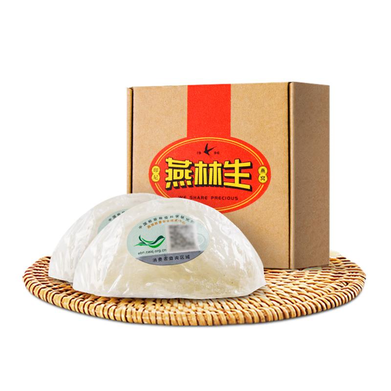 燕林生牌 印尼進口珍品燕窩 正品一級官燕盞 孕婦滋補品老人營養品10g 一盞一碼
