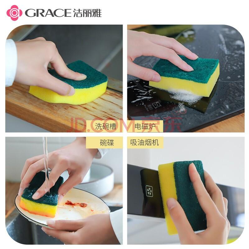 洁丽雅(Grace)海绵百洁布 刷碗刷锅不粘锅洗碗棉 一般厨具 10片装,洁丽雅(Grace)