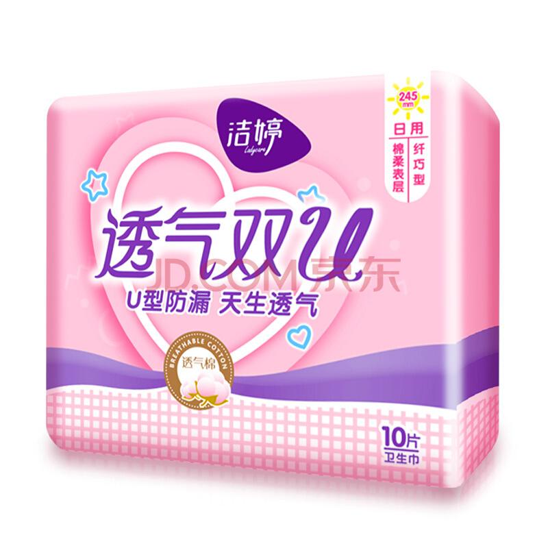 洁婷(ladycare)棉柔卫生巾姨妈巾日用透气双U245mm*10片,洁婷